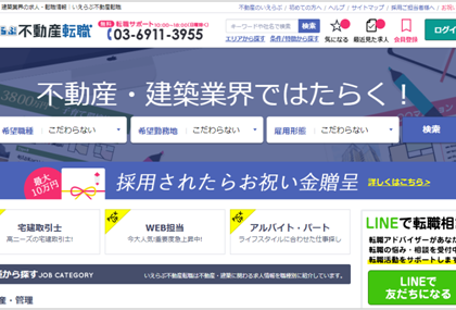 いえらぶの不動産業界特化型求人サイト、「いえらぶ不動産転職」へ名称変更