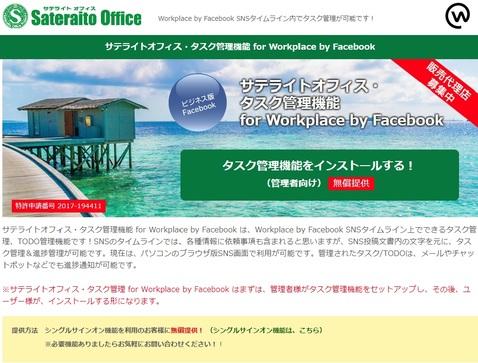 サテライトオフィス、「Workplace by Facebook」向けタスク管理機能を提供開始