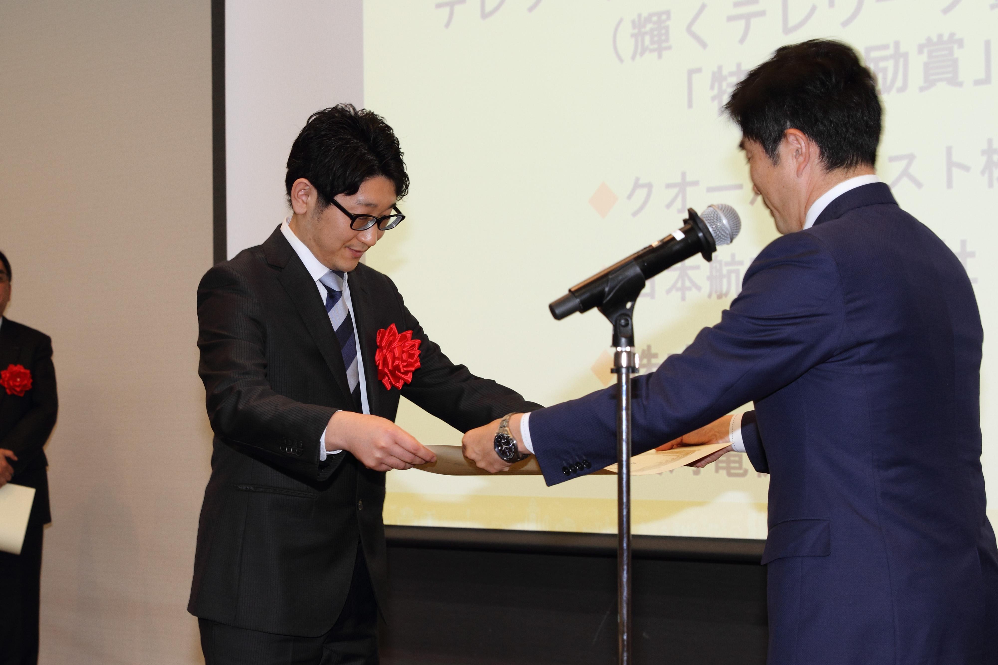 MUGENUP、平成29年度「輝くテレワーク賞」の特別奨励賞を受賞