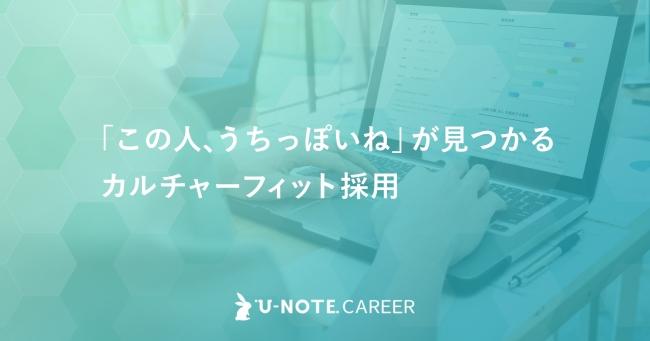 統計学・心理学を応用した採用分析ツール「U-NOTEキャリア」、企業向け登録を開始