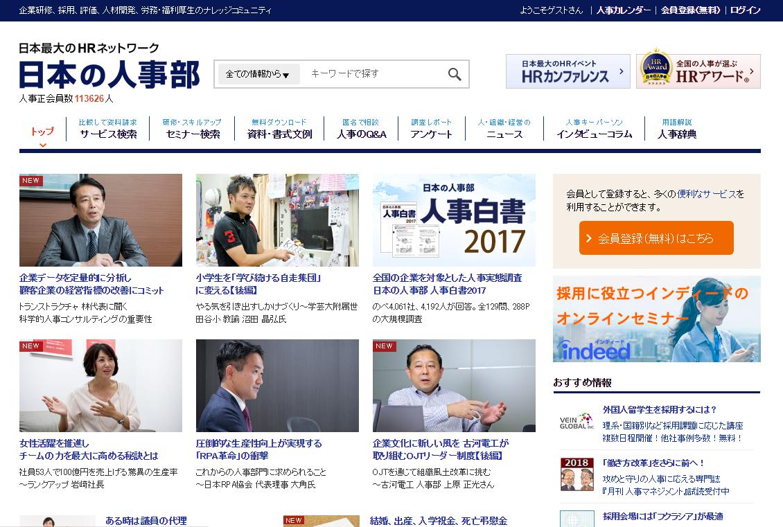 日本の人事部、「HRカンファレンス2017-秋-」2Weeksの開催を報告