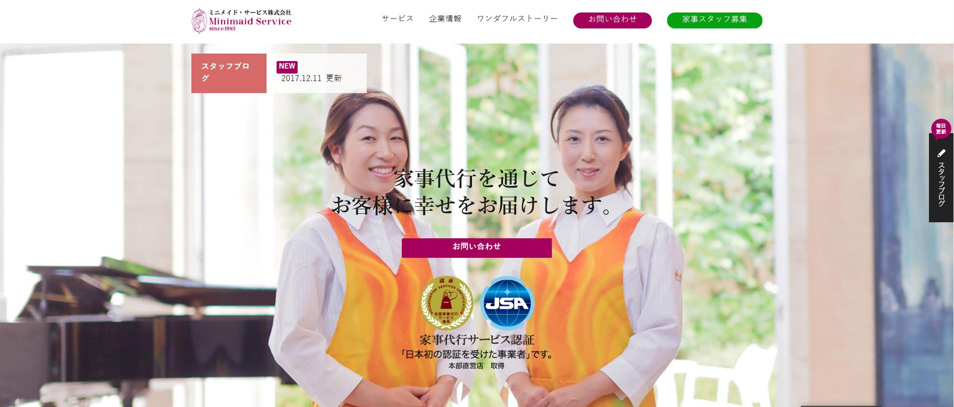 働く女性が活躍できる職場づくりで「東京ライフ・ワーク・バランス認証」を取得