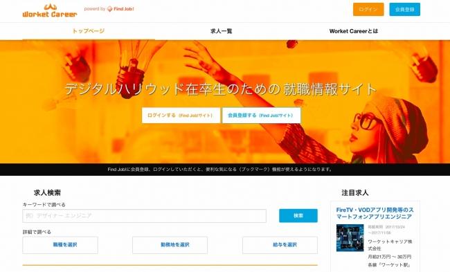 「Find Job!」、デジハリ在校生・卒業生用求人サイト「worket career」と業務提携