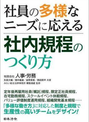 多様な働き方を実現。書籍「社員の多様なニーズに応える社内規程のつくり方」発売