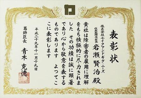 障がい者雇用に貢献。婚礼大手、「葛飾区障がい者福祉表彰」2部門受賞