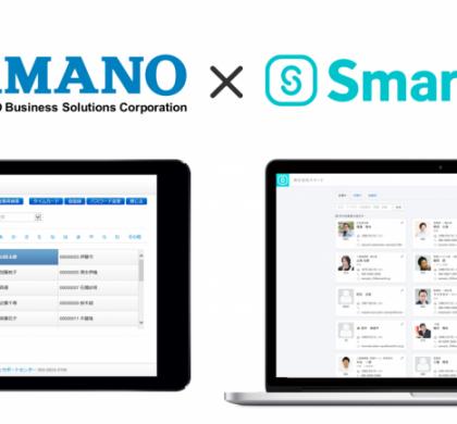人事労務ソフト「SmartHR」、勤怠サービス「CLOUZA」と連携開始