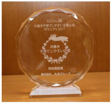 丸井グループ2年連続「共働き子育てしやすい企業グランプリ2017」特別奨励賞受賞