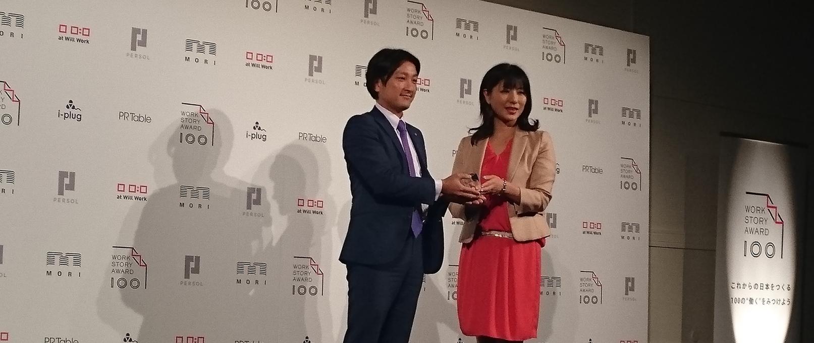 建設派遣のアイアール、「Work Story Award 2017」でダブル受賞