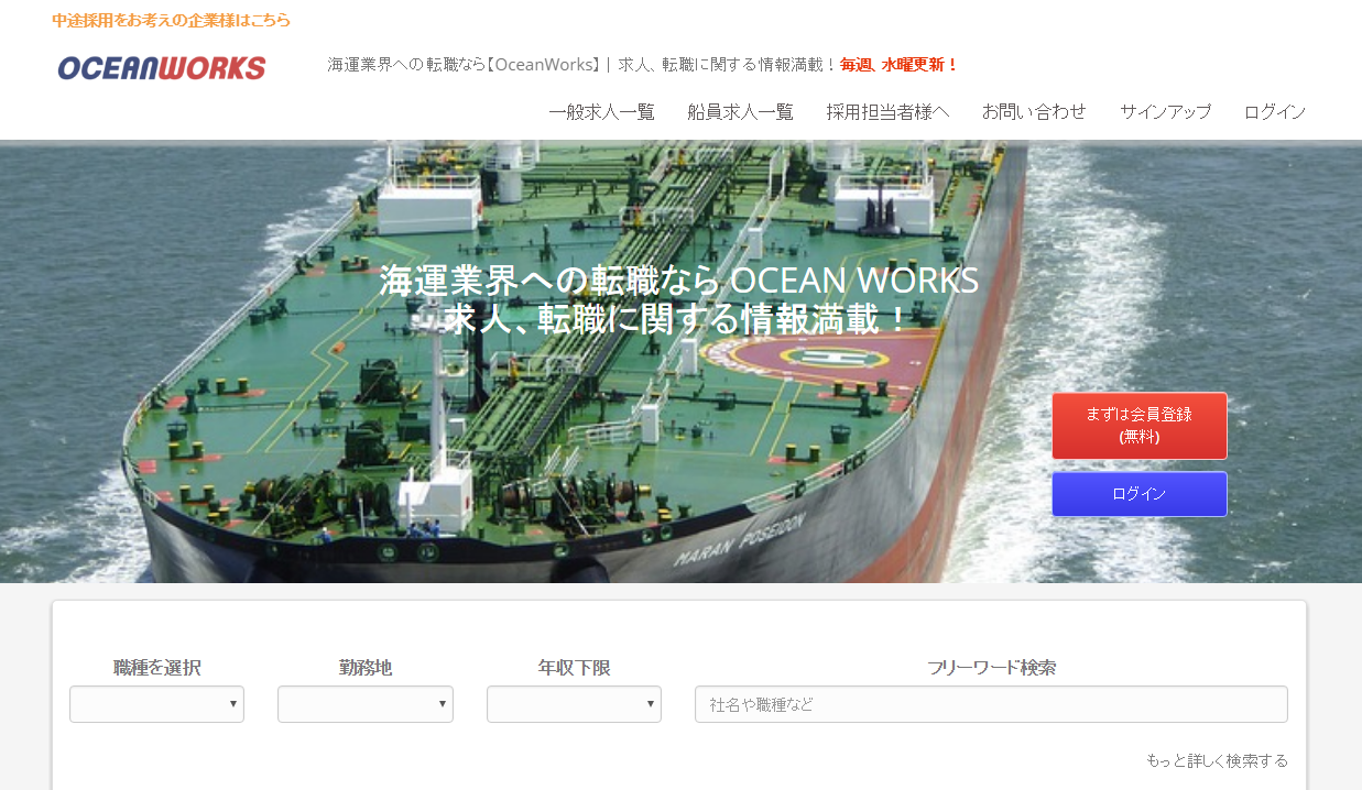 海運・造船業界に特化した求人情報提供サービス「OCEANWORKS」リリース