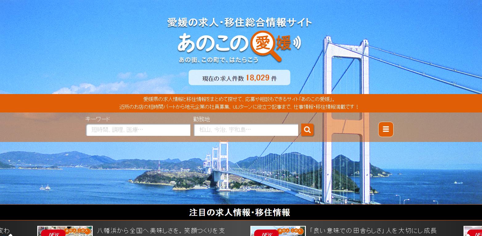 「愛媛県移住・地域雇用創出同時促進事業」と「あのこの愛媛」、「日経プラス10」で紹介