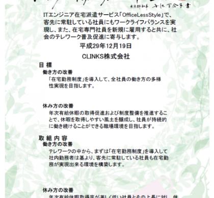 テレワークを推進するCLINKS、東京都の「TOKYO働き方改革宣言企業」に承認