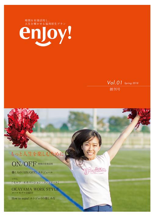 福利厚生プラン「enjoy!(エンジョイ)」サービス開始、会員誌「enjoy!」 も創刊