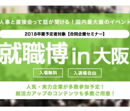 日本最大級の就活イベント、1月22日~23日「就職博」大阪にて開催