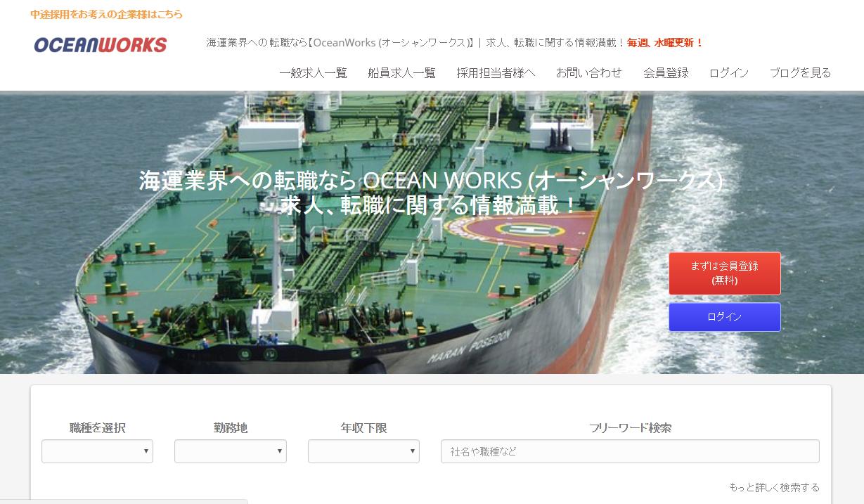 海運特化型「オーシャンワークス」、グローバル求人検索エンジン「Jooble」と連携