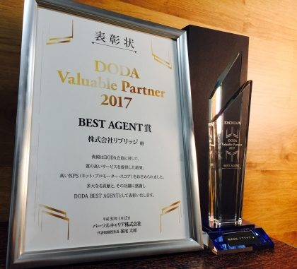人材紹介のリブリッジ、DODA Valuable Partner Awardの「BEST AGENT賞」受賞