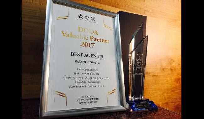 人材紹介のリブリッジ、DODA Valuable Partner Awardの「BEST AGENT賞」受賞