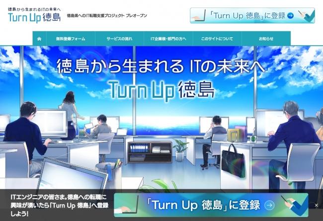 ITエンジニアの徳島移住転職を支援するプロジェクト「Turn Up 徳島」開始