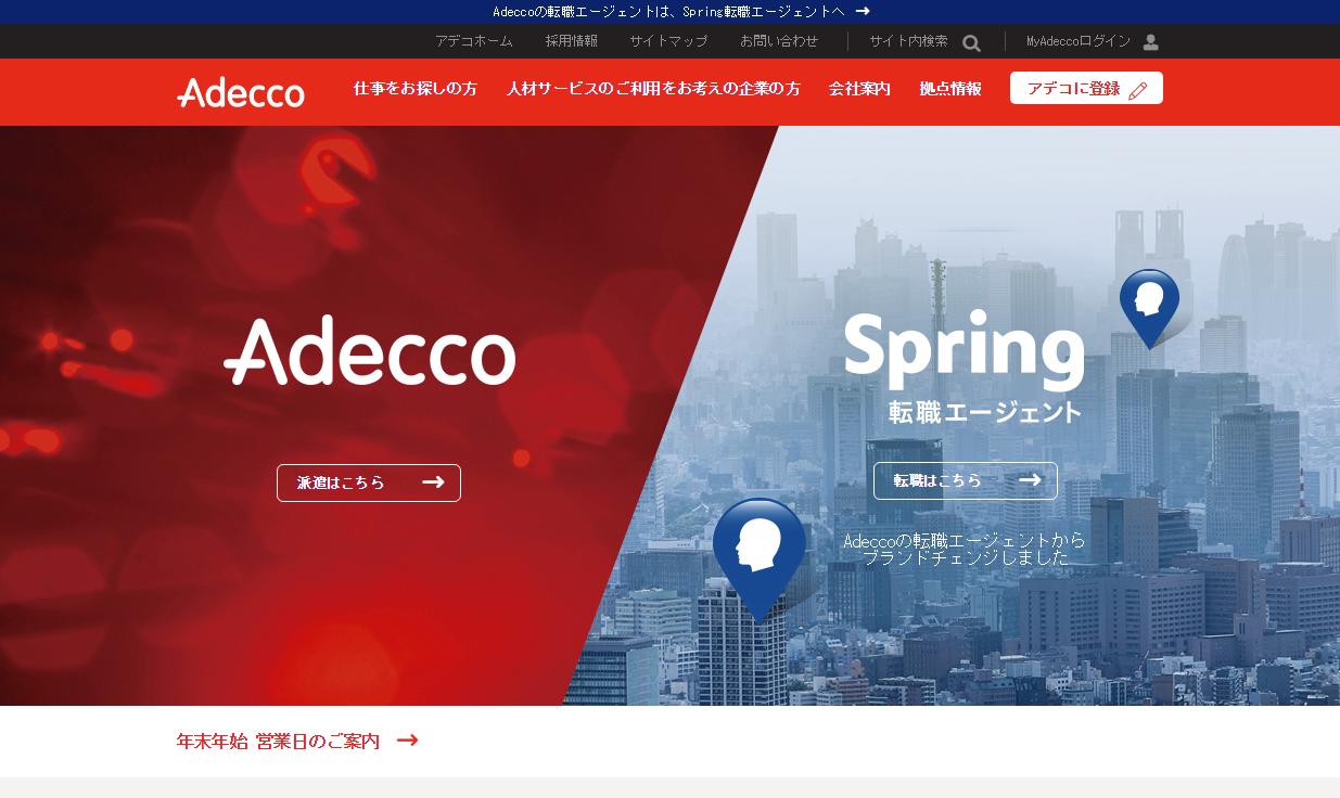 アデコ、2018年1月より派遣社員専任担当者を全国へ配置