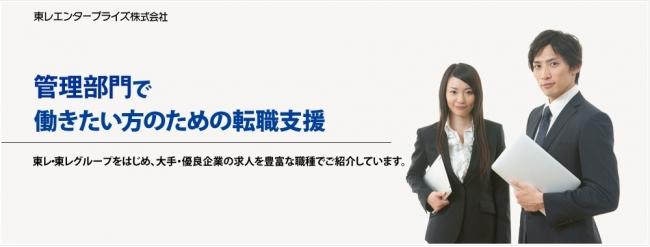 東レエンタープライズの東京人材サービス部、管理部門の転職希望者を支援中