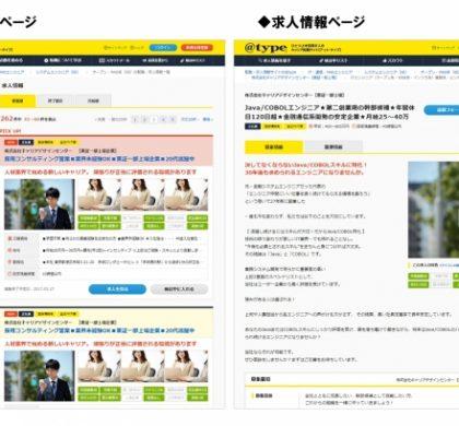 総合転職サイト「@type」、リニューアルを実施して検索性が向上