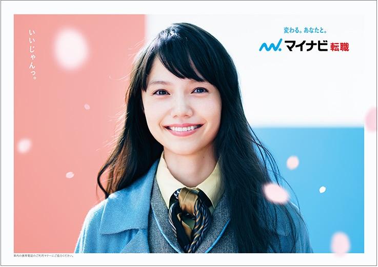 「マイナビ転職」、宮﨑あおいさんを起用した新TVCMの放送を1月22日に開始