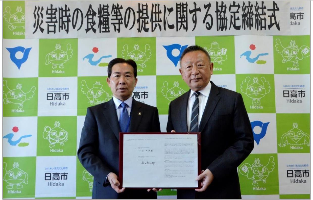 アスクル、埼玉県日高市と災害時の協定を締結、積極的な地域貢献を目指す