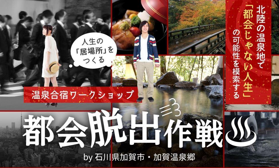 石川・加賀温泉、合宿ワークショッププログラム「都会脱出作戦」実施