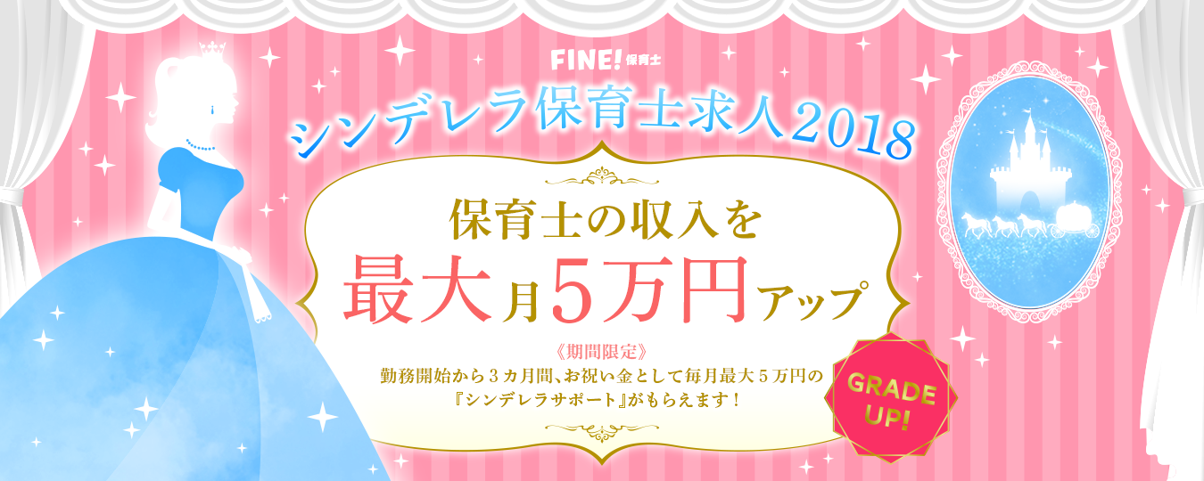 保育士求人サイト「FINE!保育士」の「シンデレラ保育士求人」、最大で15万円支給へ