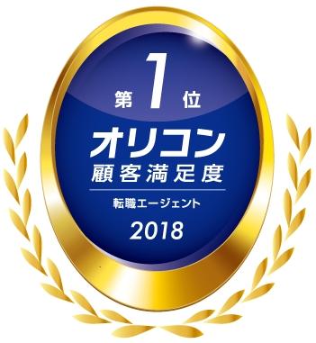 Spring転職エージェント、オリコン顧客満足度ランキング「転職エージェント」第1位を獲得