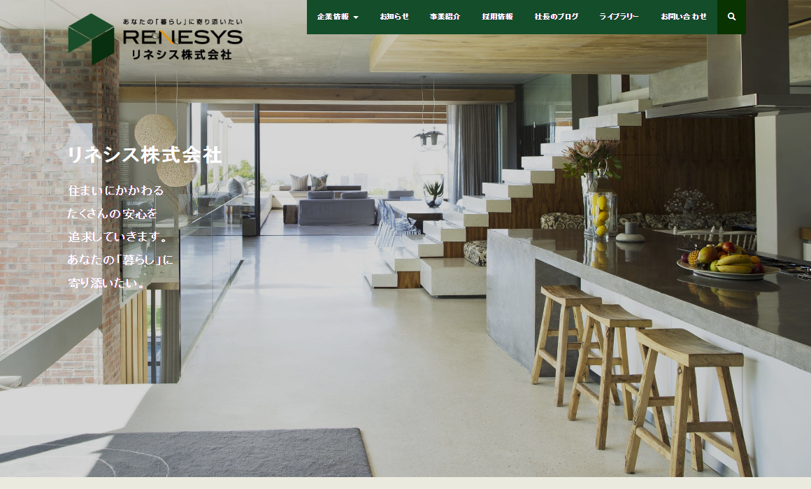 福利厚生「譲渡型賃貸住宅」。秋田のリネシス、地方の中小企業向けに提供開始