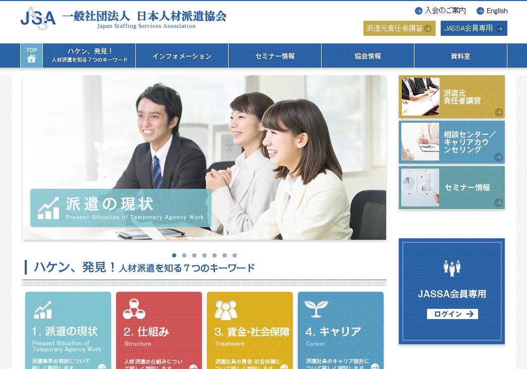 日本人材派遣協会「派遣社員WEBアンケート調査」2017年度版の結果を発表