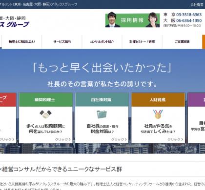 アタックス、社員の「やる気」を上げる「人事制度の見直し方」セミナーを、東名で3月開催