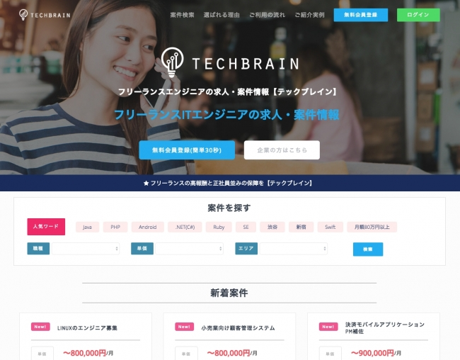 IT専門エージェントサービス「テックブレイン」、AIエンジニアの人数を拡充