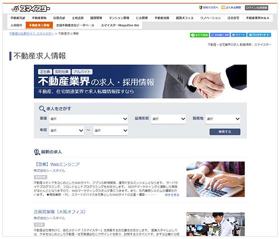 シースタイル、不動産業界の求人・転職情報サイト「スマイスター 不動産求人情報」開始