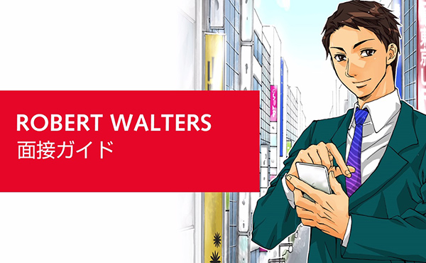 ロバート・ウォルターズ・ジャパン、外資系転職の「マンガ面接ガイド」動画を公開