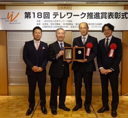 スタートライン、障がい者専門の雇用支援でテレワーク推進賞の優秀賞を受賞
