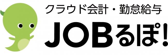 事務作業を抜本的に改善するクラウド会計・勤怠給与システム「JOBるぽ!」リリース