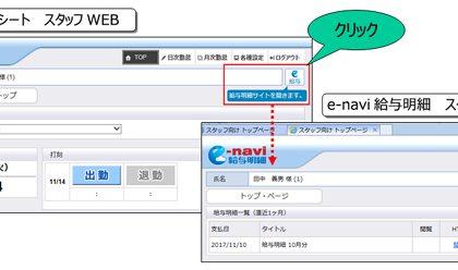 WEB勤怠管理システム「e-naviタイムシート」、バージョンアップを実施