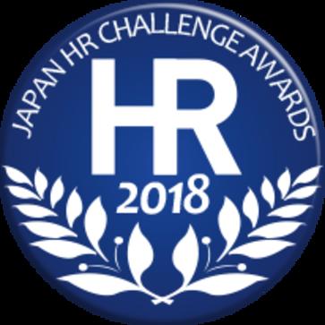 人材領域での新しい取り組みを表彰。「第7回 日本HRチャレンジ大賞」、応募受付中