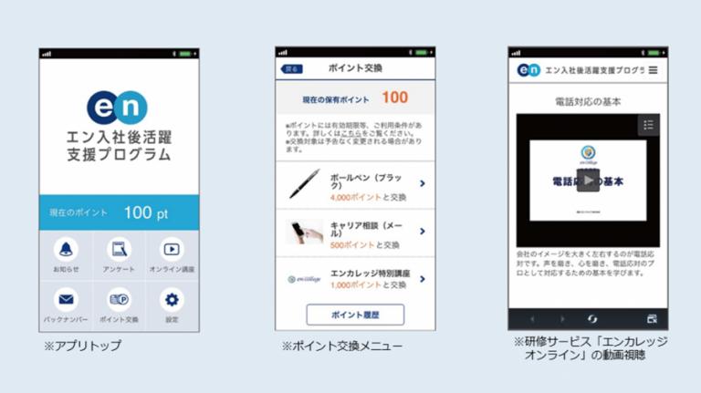 エン・ジャパン、「エン入社後活躍支援プログラム」公式アプリをリリース