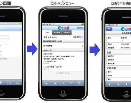「スタッフナビゲーター」の「e-navi給与明細WEB」、スマートフォン対応版をリリースへ
