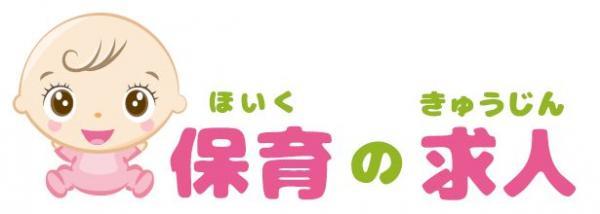 保育士の求人・転職支援サイト「保育の求人」、入社祝い金10万円を支給