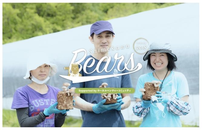 北海道下川町、起業家・後継者を募集