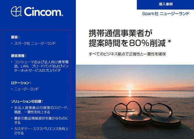 AIを利用したITソリューション「Cincom CPQ」、「働き方改革」の実現事例を公開