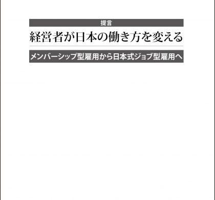 「日本式ジョブ型雇用」を。PHP総研、提言「経営者が日本の働き方を変える」発表