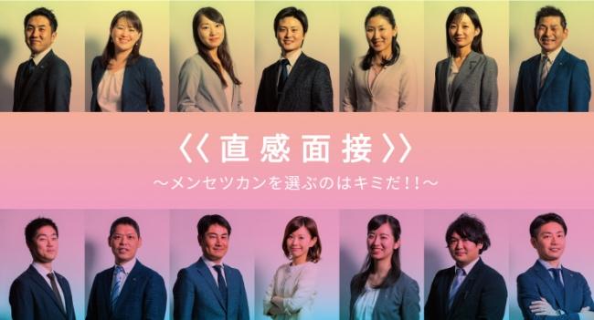 新日本製薬、新卒採用活動で学生が面接官を直感で選ぶ「直感面接」を実施