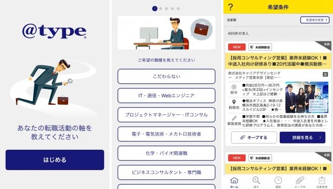 「転職@type-正社員の求人検索アプリ」iOS版、希望条件機能をアップデート