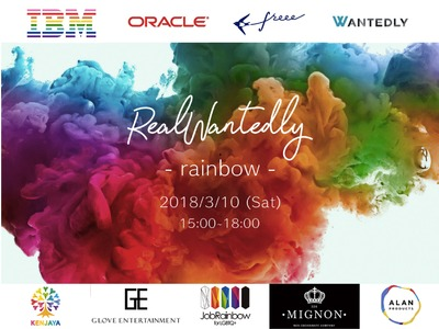LGBTフレンドリー企業を集めた合同説明会「Real Wantedly Rainbow」、3月10日開催