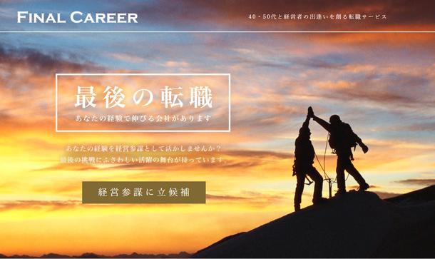 「最後の挑戦」のステージを創出。ジンジブ、転職サービス「FINAL CAREER」提供開始