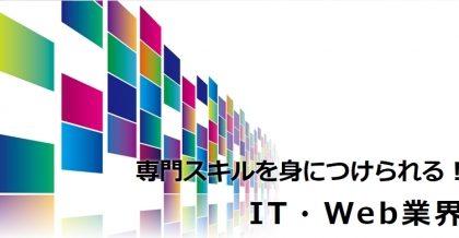 「女の転職@type」、「IT・Web業界」に特化した特集・特設ページを4月16日まで設置